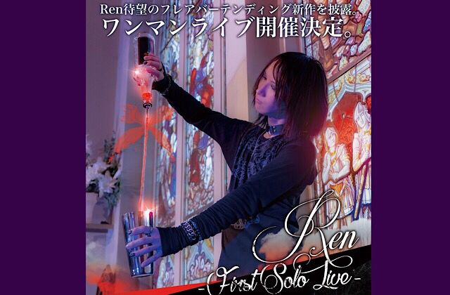 Ren -First Solo Live- vol.1