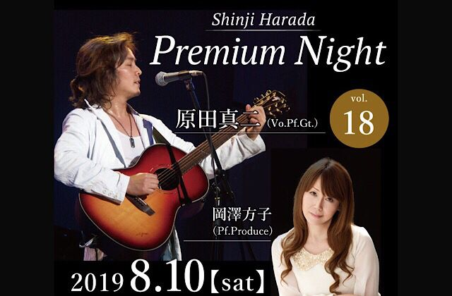 Shinji Harada Premium Night Vol.18