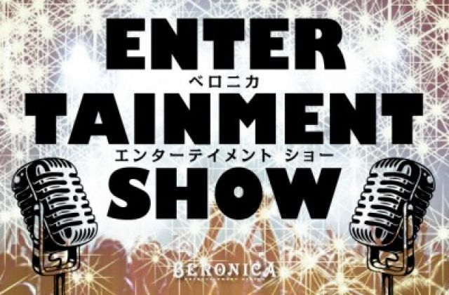 BERONICA ENTERTAINMENTSHOW